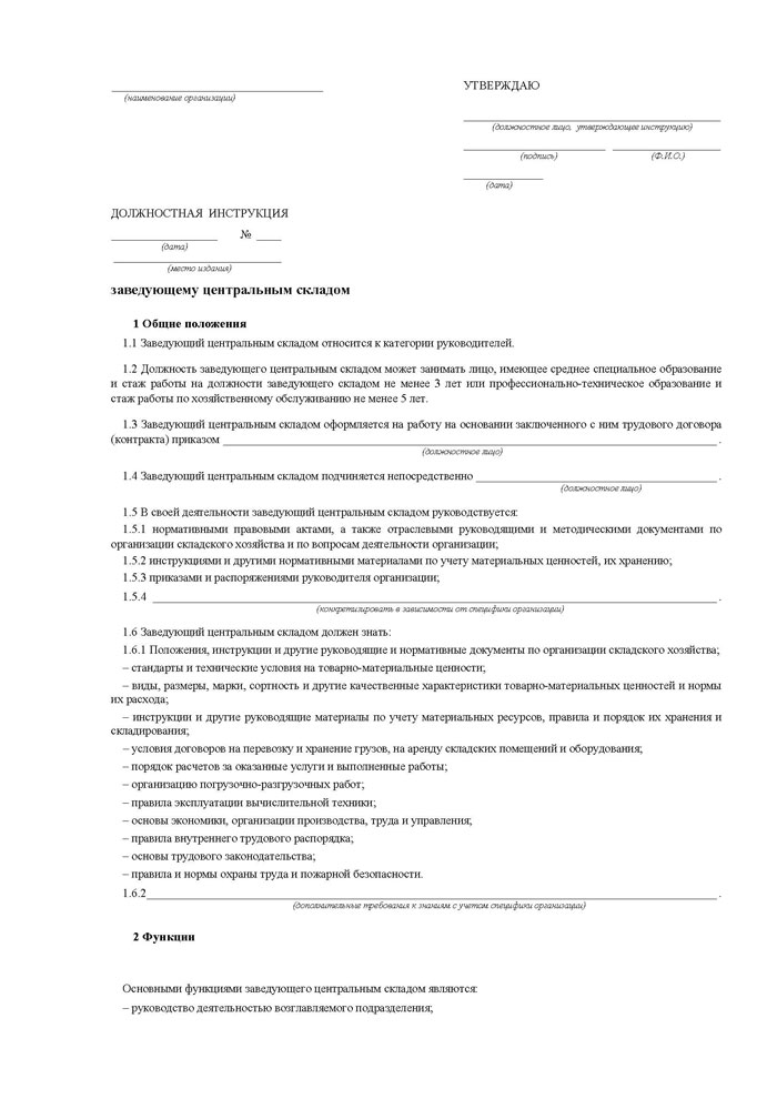 заместитель заведующего складом должностная инструкция