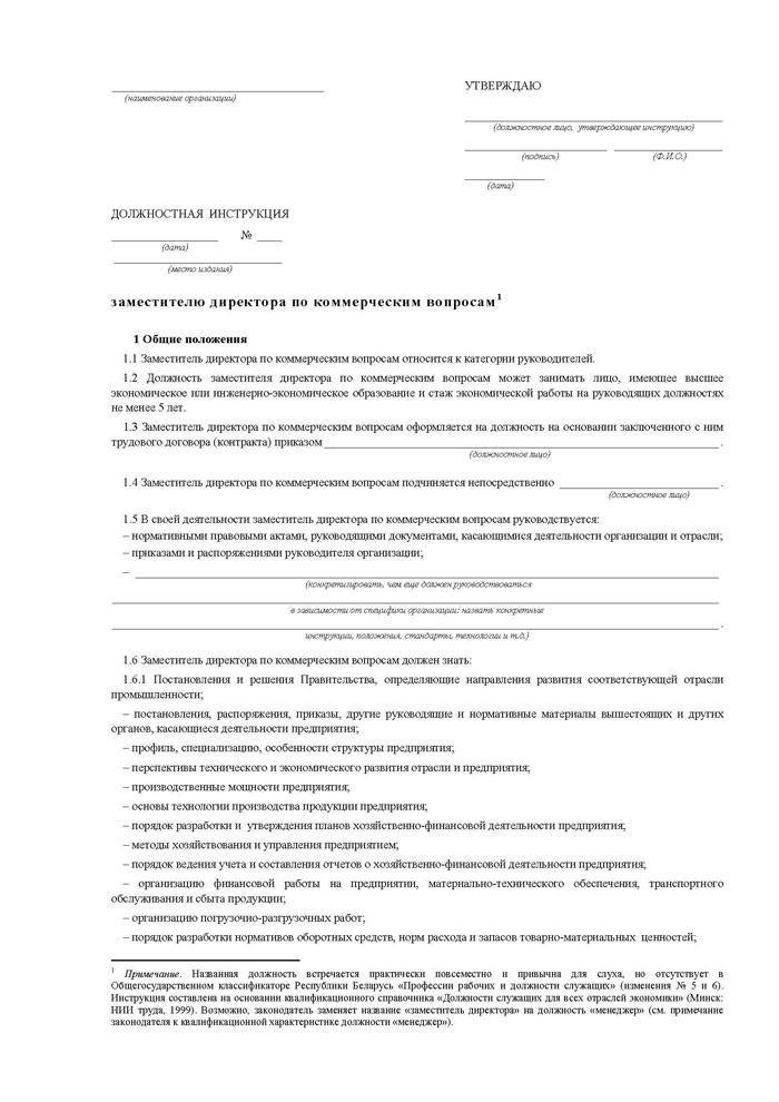 Должностная Инструкция На Заместителя Директора Гостиницы Цены