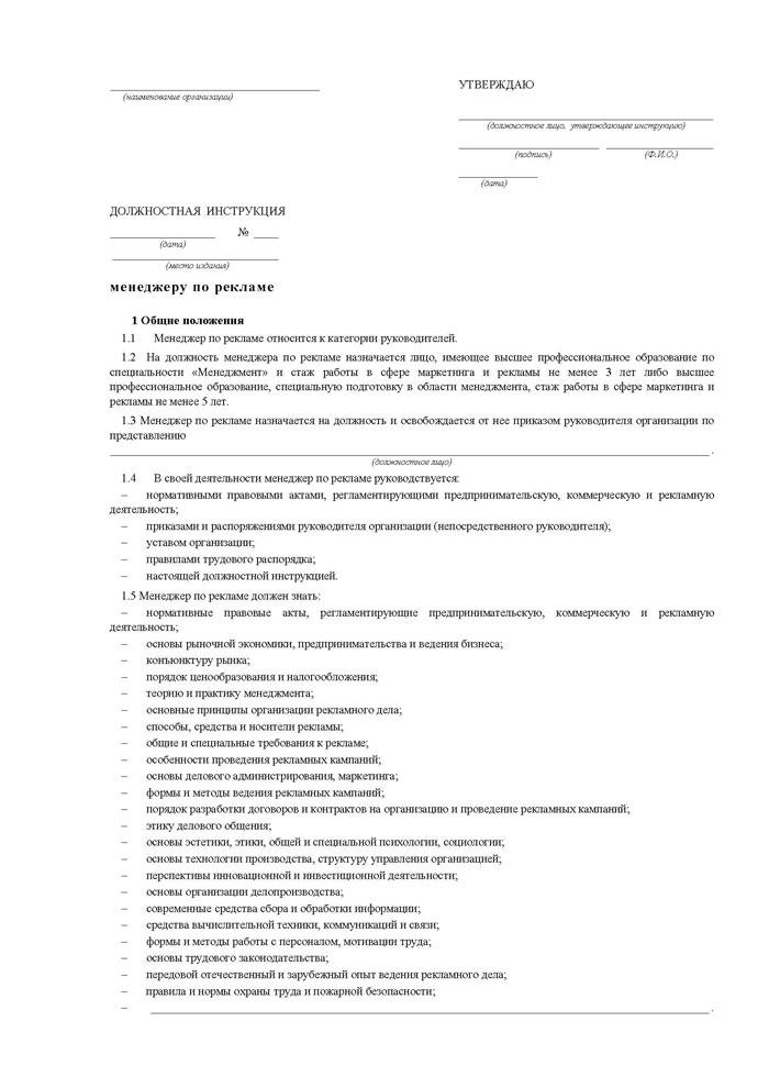 Должностная Инструкция Заместиеля Директора Рекламного Агентства