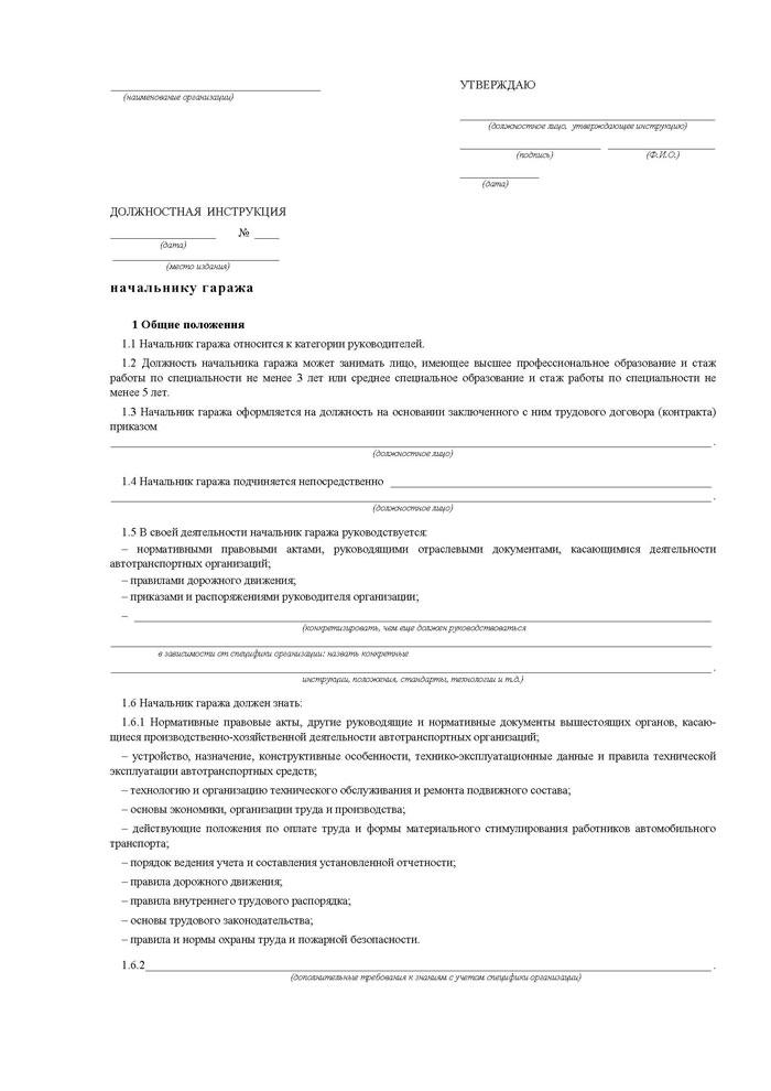 Должностная Инструкция Начальника Планово Диспетчерского Бюро