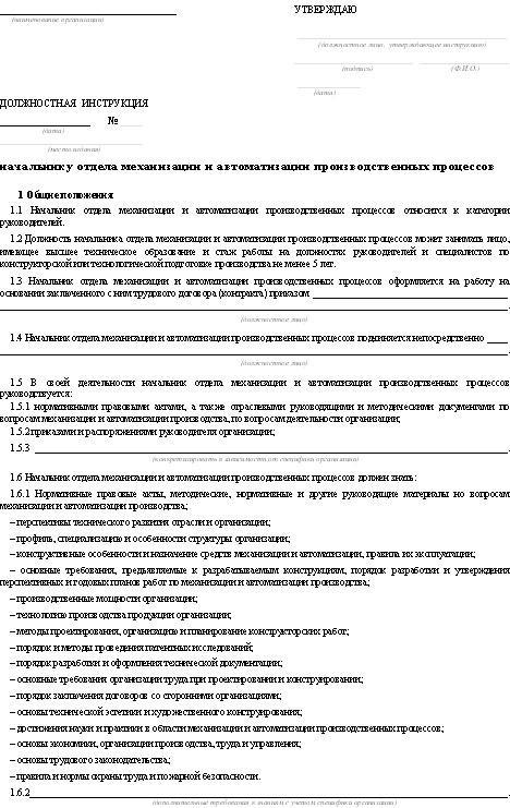 должностная инструкция начальник отдела по автоматизации