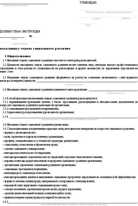 Отдел развития должностные инструкции