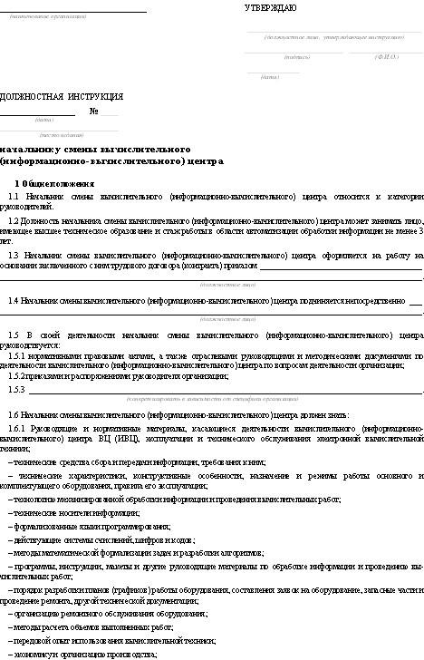 Должностная инструкция начальник информационно вычислительного центра