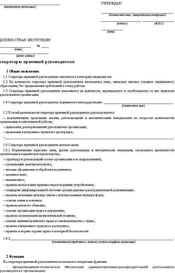 Должностная инструкция секретаря приемной руководителя