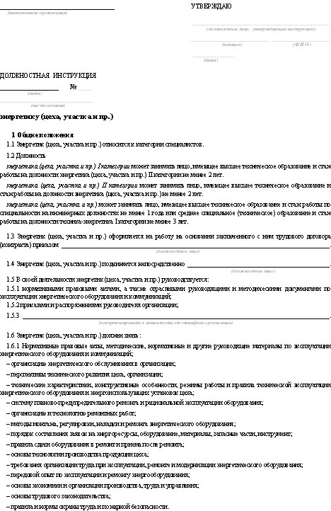 Начальник электротехнического участка должностная инструкция