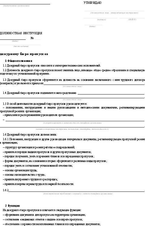 Инструкция бюро пропусков