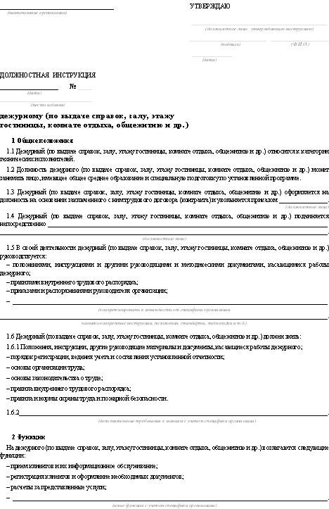 должностные обязанности дежурного администратора гостиницы