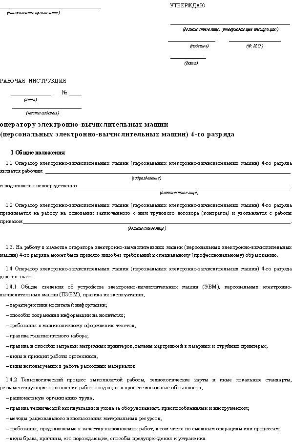 Должностная Инструкция Оператора Электронно Вычислительных Машин - фото 2